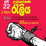 JVP protest rally today