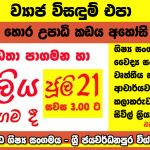 'No pseudo solutions – Abolish illegal SAITM' – rally tomorrow
