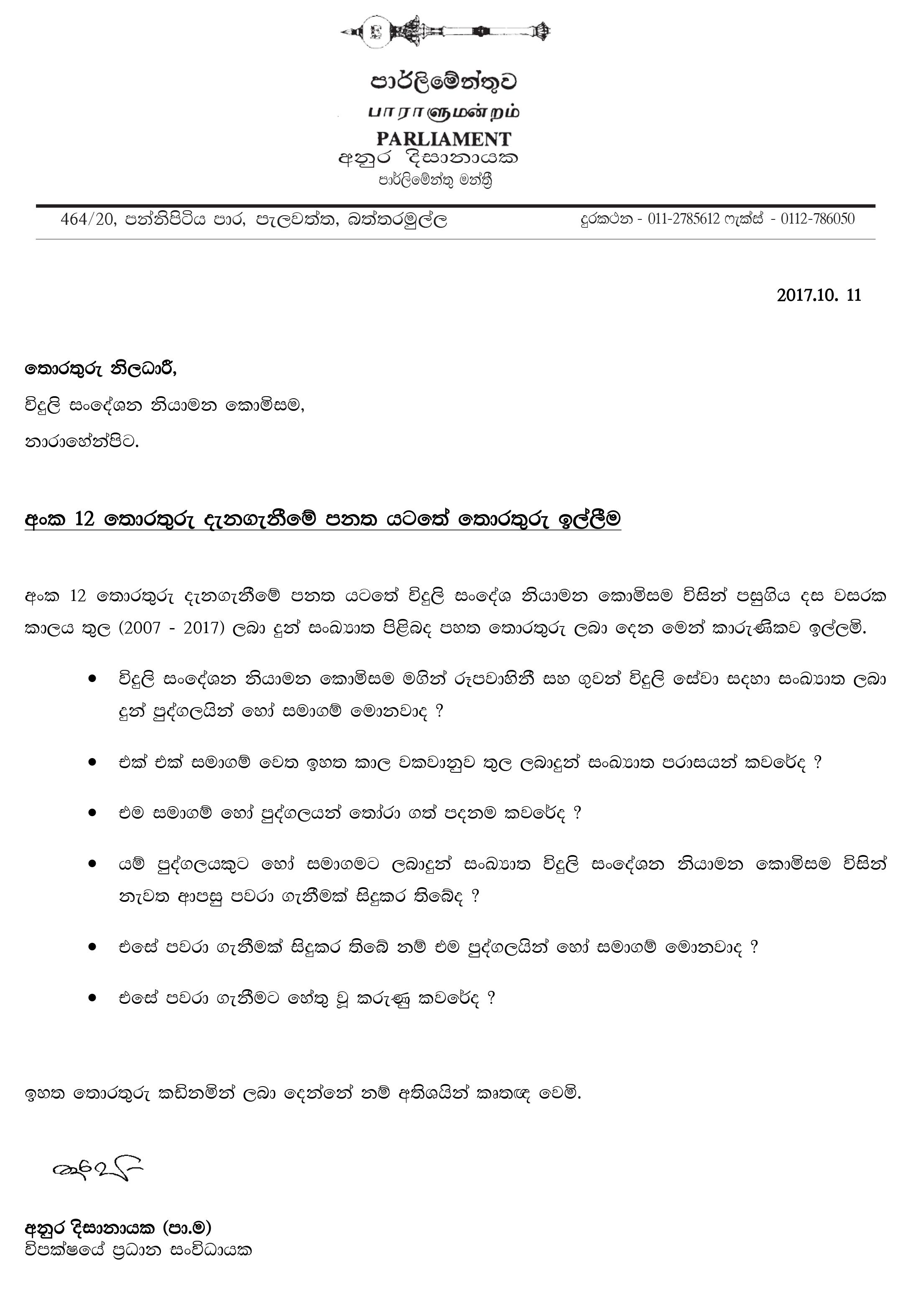 Anura-Dissanayake-TRC-2017.10.11