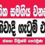 """Despise communal clashes that destroy National unity"" – Sathyagraha tomorrow"