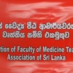 Medical Faculty teachers oppose admitting students without qualifications to Kotelawala