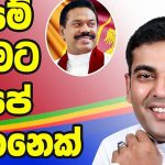 Police search for Mahinda's Ukuwela PS member who abused a boychild