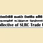 SLRC employees come forward to protect rights of 'Swarnavahini' employees
