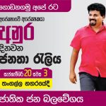AKD at Tangalle tomorrow (20th)